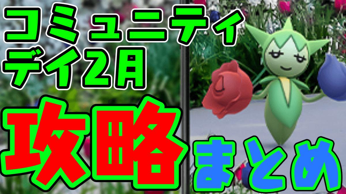 旧 正月 go イベント ポケモン